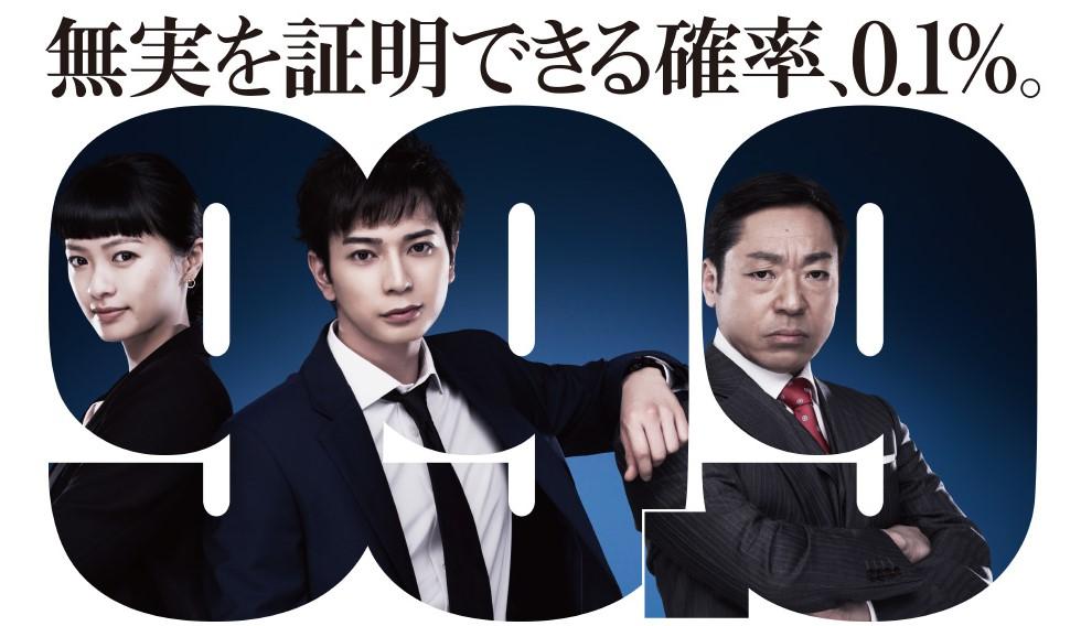 99.9-刑事専門弁護士ーSEASON1 特別編 第一夜 2020年5月31日タイトル
