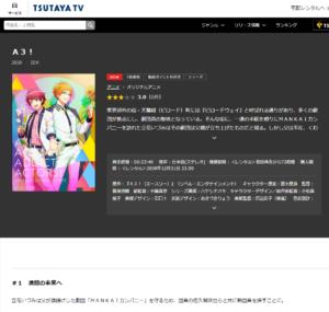 A3_tsutaya