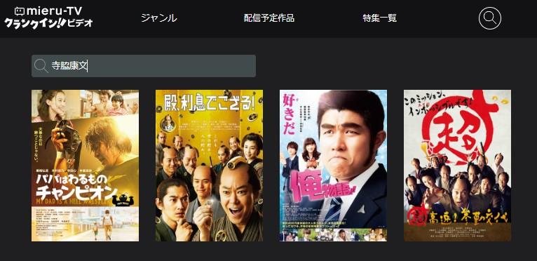 寺脇康文mieruTV