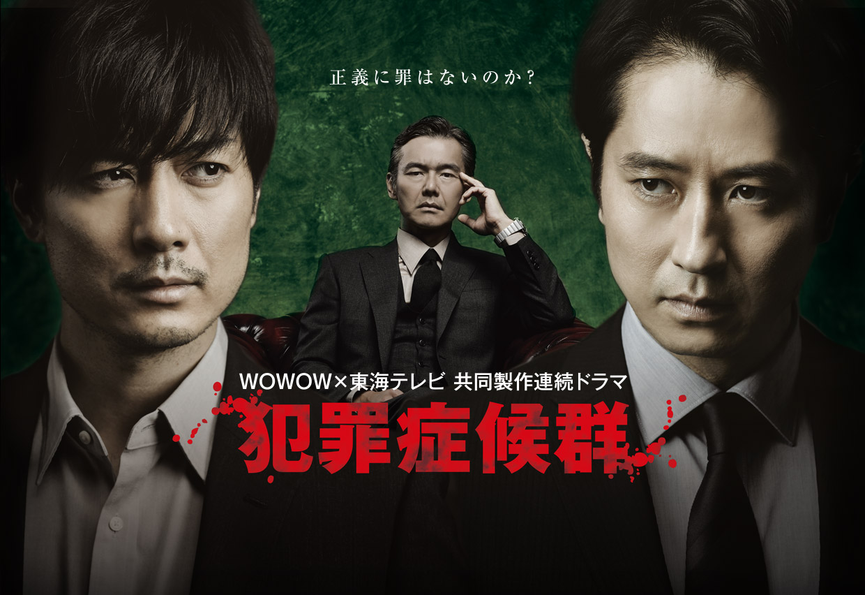 犯罪症候群 season2 1話 2020年6月6日タイトル