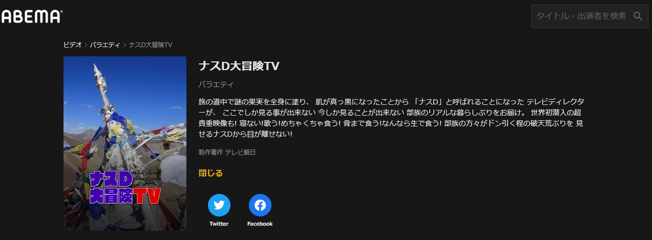 ナスDの大冒険TV特別編AbemaTV