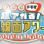 FNSドラマ対抗お宝映像アワード2020動画無料視聴見逃し配信再放送まとめはこちら!