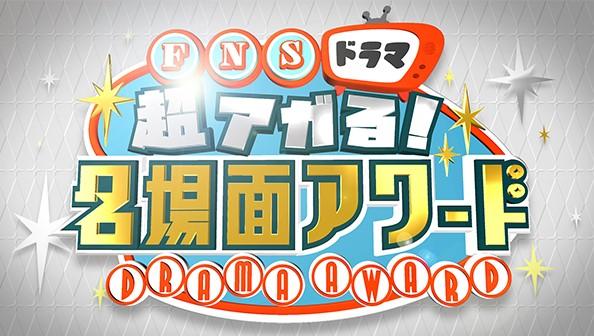FNSドラマ超アガる!名場面アワードSP 2020年6月10日タイトル