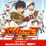 MAJOR2第2シリーズ1話~7話アニメ動画フル視聴見逃し配信はこちら!