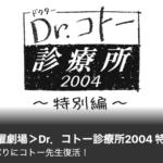 Dr.コトー診療所2004 特別編 1話~最終回ドラマ画全話フル無料視聴見逃し配信再放送はこちら!