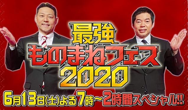最強ものまねフェス2020 2020年6月13日タイトル