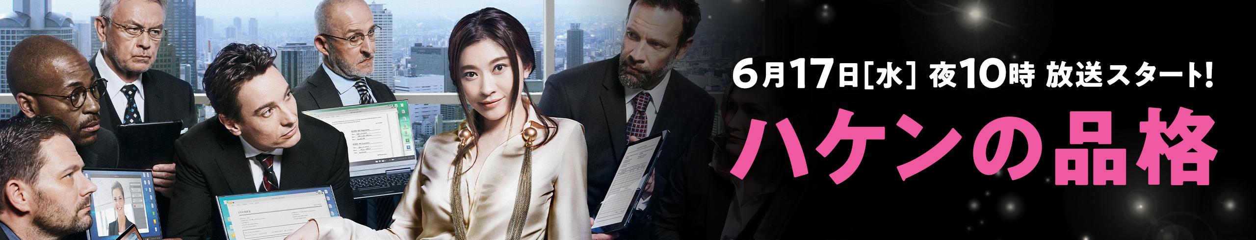 ハケンの品格シーズン2 1話 2020年6月17日タイトル