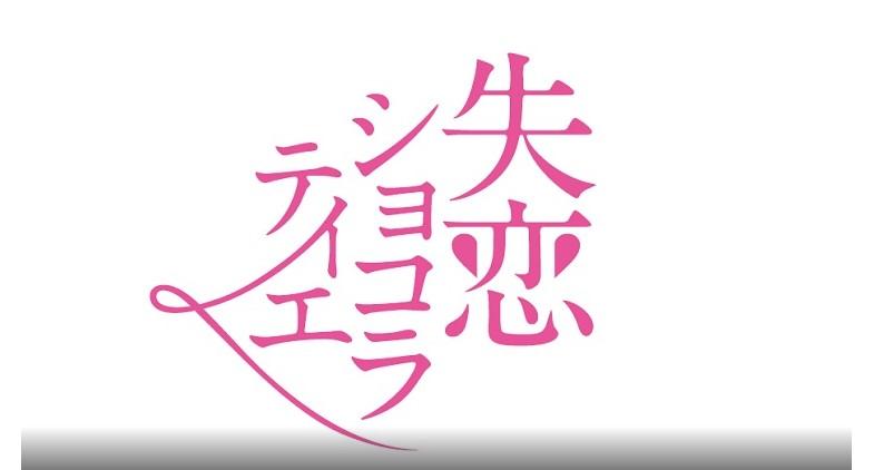 失恋ショコラティエ 1話 2020年6月15日タイトル
