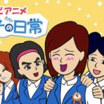 耐え子の日常2期1話~最終回アニメ動画無料視聴見逃し配信フル再放送はこちら!