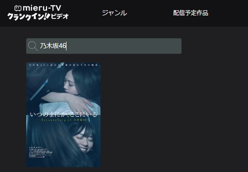 乃木坂46mieruTV