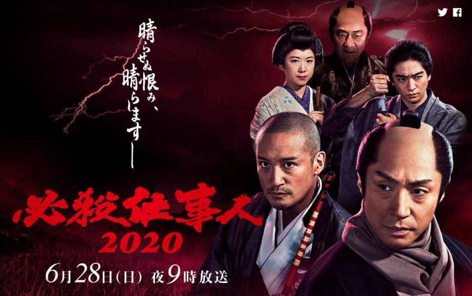 必殺仕事人2020 2020年6月28日タイトル