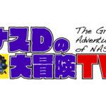 ナスDの大冒険TV特別編過去~最新放送動画無料視聴見逃し配信再放送まとめはこちら!