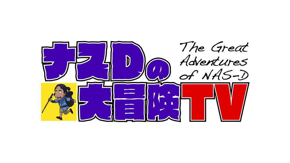 ナスD大冒険TV特別編 1人ぼっちの無人島0円生活2時間SP 日曜プライム 2020年6月14日タイトル