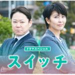 スイッチドラマSP/日曜プライム動画フル視聴見逃し配信再放送はこちら!