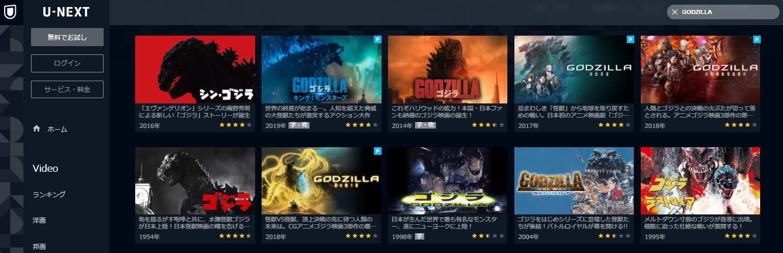 ゴジラシリーズUNEXT