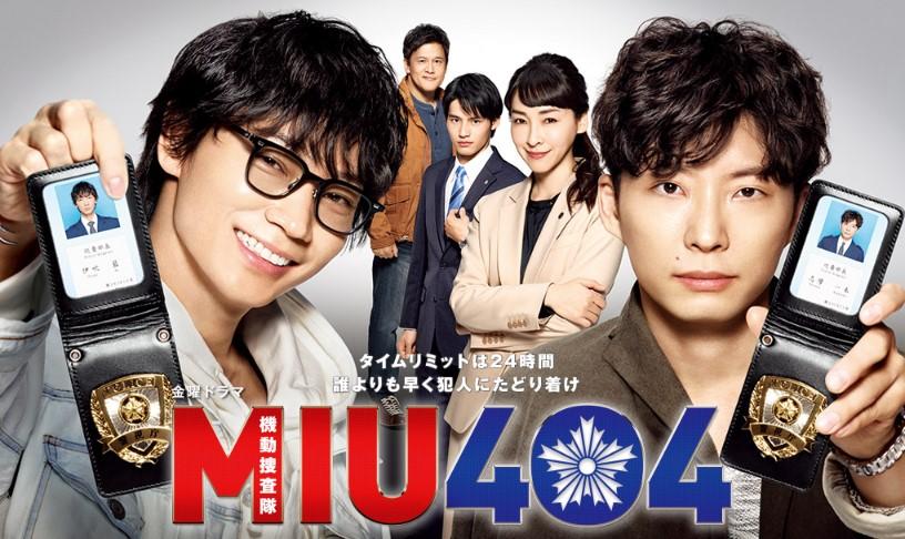 MIU404 1話 2020年6月26日タイトル