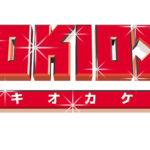 TOKIOカケル過去~最新放送の動画無料視聴見逃し配信再放送はこちら!