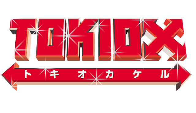 TOKIOカケル 2020年6月3日タイトル