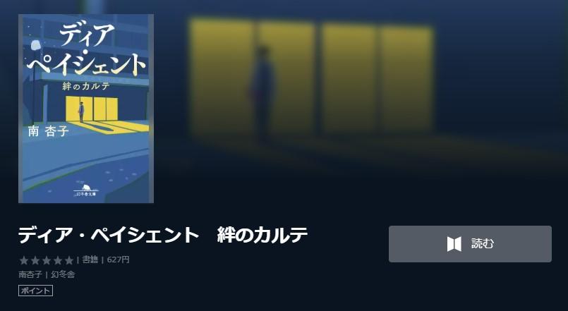 ディア・ペイシェント~絆のカルテ~UNEXT原作
