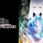リゼロ2期1話/26話~最終回の動画全話フル視聴見逃し配信再放送はこちら!