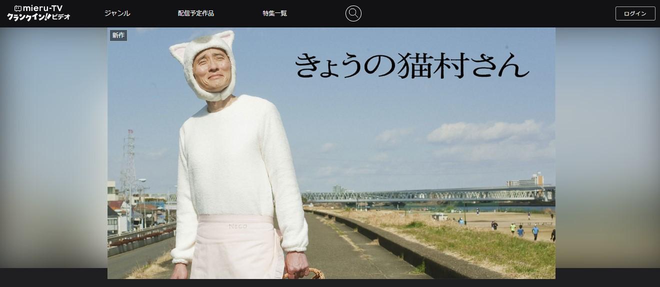 きょうの猫村さんmieruTV