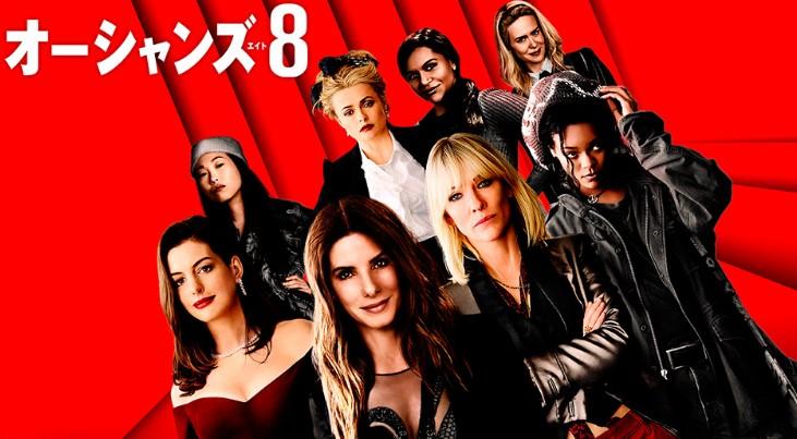 オーシャンズ8 金曜ロードショー 2020年7月10日タイトル
