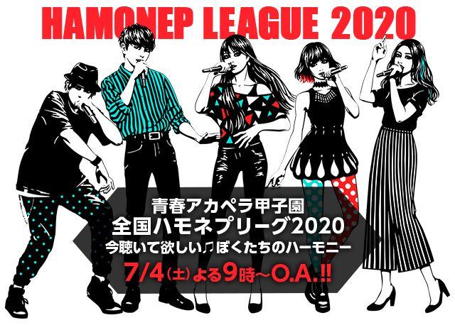 青春アカペラ甲子園 全国ハモネプリーグ 土曜プレミアム 2020年7月3日タイトル