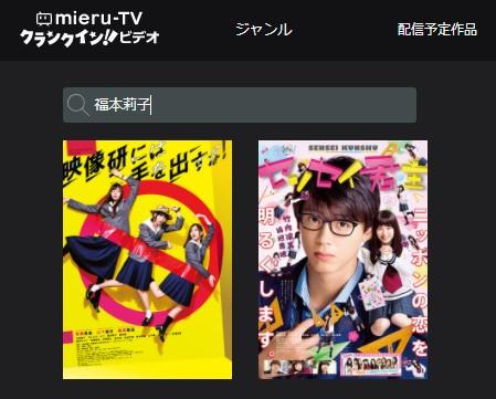 福本莉子mieruTV