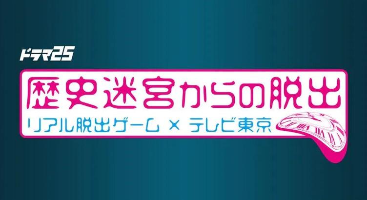 歴史迷宮からの脱出 ~リアル脱出ゲーム×テレビ東京~ 1話 2020年10月2日タイトル