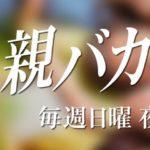 親バカ青春白書第1話~最終回ドラマ動画全話フル無料視聴見逃し配信再放送はこちら!