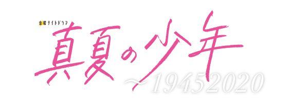 真夏の少年~19452020 1話タイトル