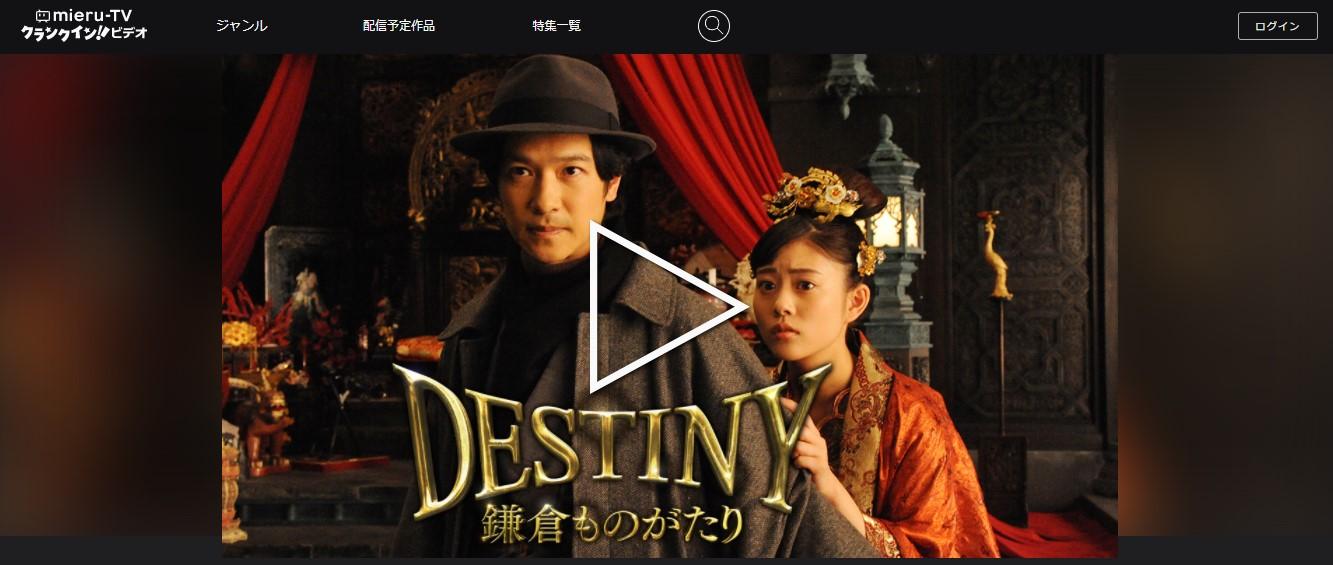 DESTINY 鎌倉ものがたりmieruTV