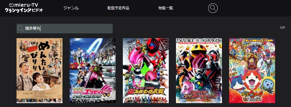 博多華丸mieruTV