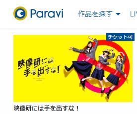 福本莉子Paravi