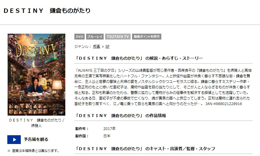 DESTINY 鎌倉ものがたりTSUTAYA