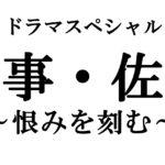 検事佐方 恨みを刻む/ドラマSP日曜プライム動画フル視聴見逃し配信再放送はこちら!