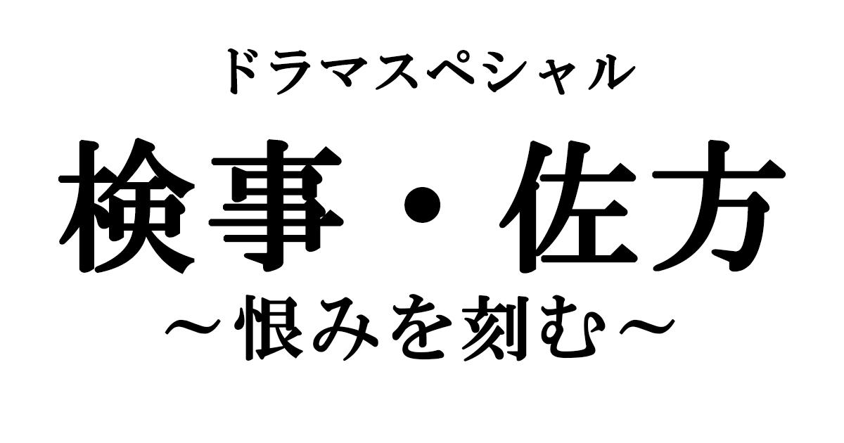 検事・佐方~恨みを刻む~ 日曜プライム 2020年9月6日タイトル