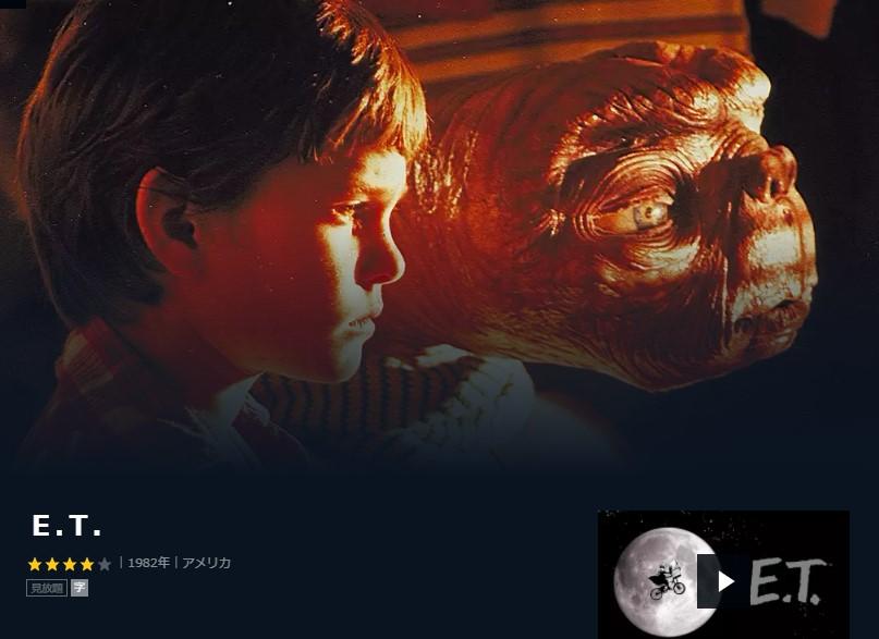 E.T.UNEXT