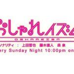 おしゃれイズム2020秋の1時間SP動画無料視聴見逃し配信再放送はこちら!