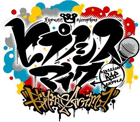 ヒプノシスマイク-Division Rap Battle-Rhyme Anima 1話 2020年10月2日タイトル