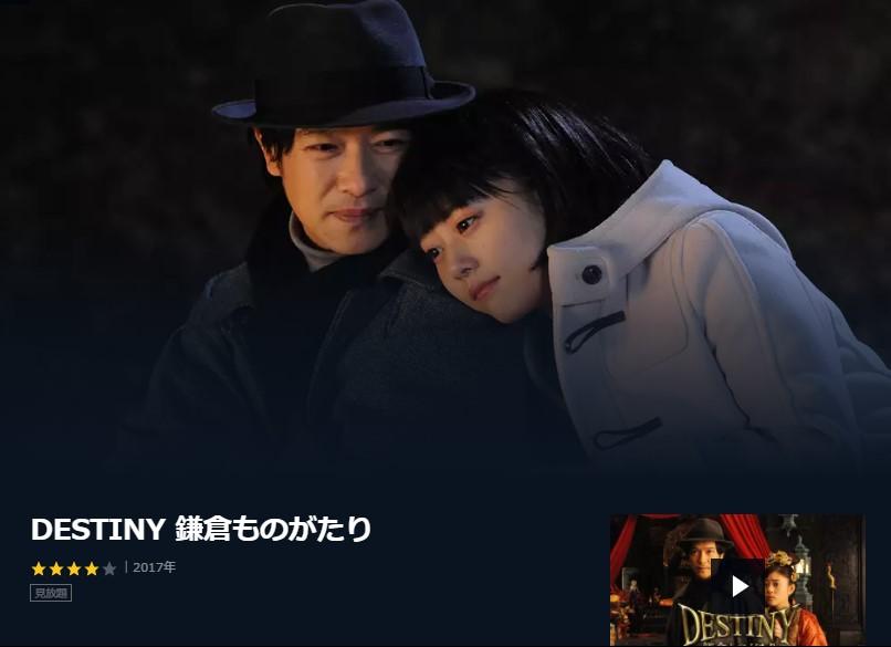 DESTINY 鎌倉ものがたりUNEXT
