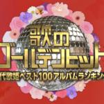 歌のゴールデンヒット過去~最新放送動画無料視聴見逃し配信再放送はこちら!