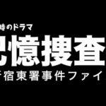 記憶捜査2 1話~最終回ドラマ動画全話フル無料視聴見逃し配信再放送はこちら!
