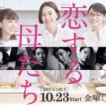 恋する母たち1話~最終回ドラマ動画全話フル無料視聴見逃し配信再放送はこちら!