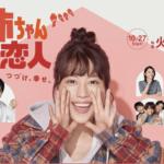 姉ちゃんの恋人1話~最終回ドラマ動画全話フル無料視聴見逃し配信再放送はこちら!