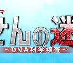 らせんの迷宮 ~DNA科学捜査~ 1話タイトル