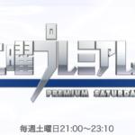 まっちゃんねる/土曜プレミアム過去~最新放送動画無料視聴見逃し配信再放送はこちら!
