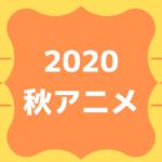 2020冬春夏秋アニメをフル視聴見逃し配信<ようつべ&パンドラ>はこちら!