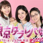 東京タラレバ娘2020ドラマSP動画無料視聴見逃し配信再放送はこちら!