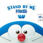 STAND BY ME ドラえもん地上波2020動画フル見逃し配信はこちら!